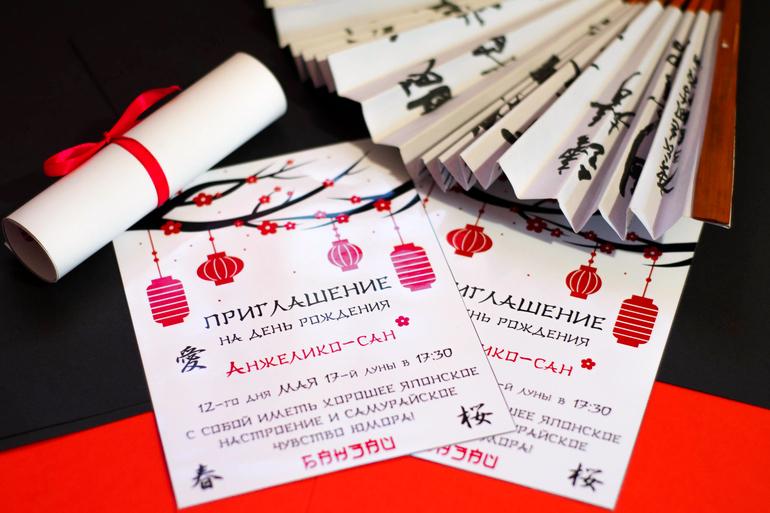 свадьба в японском стиле пригласительные