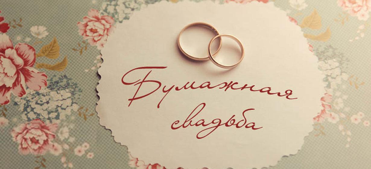 bumaznaya-svadba
